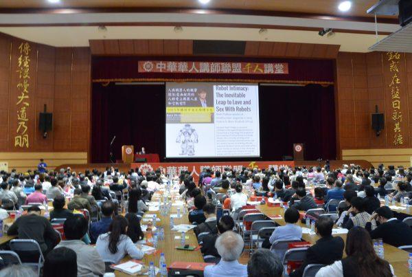 全球華人競爭力基金會