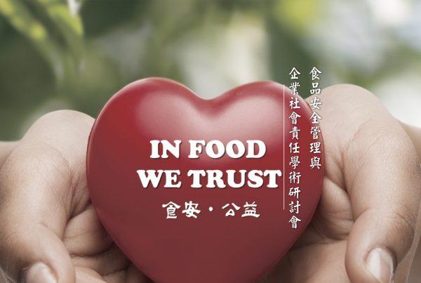30TRUST魏氏兄弟公益專款_食品安全管理與企業社會責任學術研討會